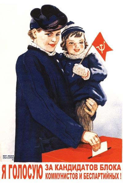 197. Советский плакат: Я голосую за кандидатов блока коммунистов и беспартийных!