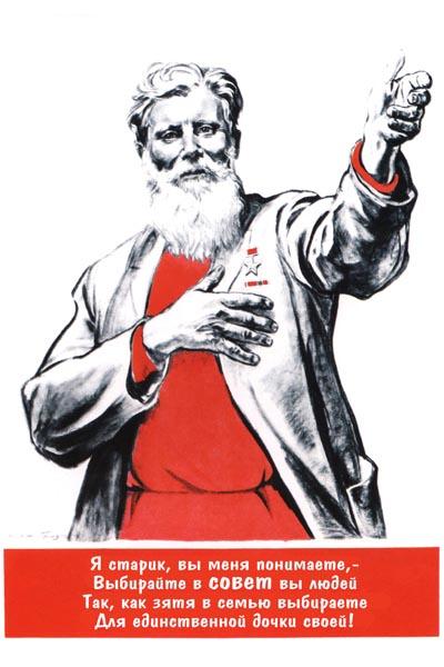 199. Советский плакат: Я старик, вы меня понимаете,...