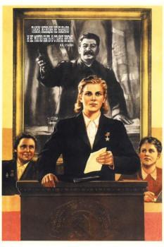 200. Советский плакат: Таких женщин не бывало и не могло быть...
