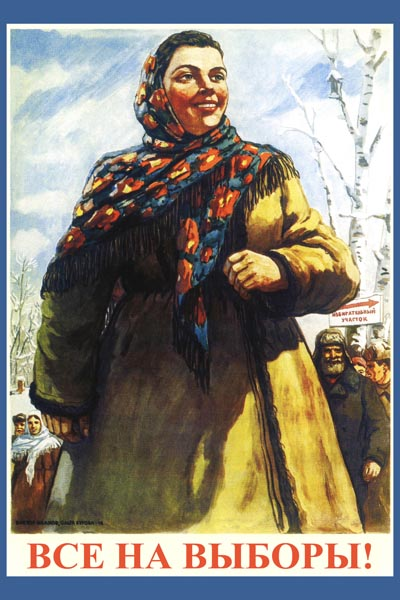 202. Советский плакат: Все на выборы!