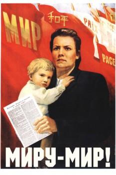 205. Советский плакат: Миру - мир!