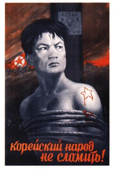 206. Советский плакат: Корейский народ не сломить!