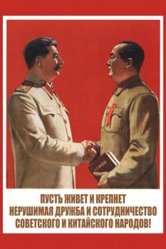 207. Советский плакат: Пусть живет и крепнет нерушимая дружба...