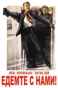 210. Советский плакат: На новые земли едемте с нами!