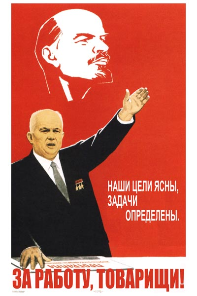 213. Советский плакат: За работу, товарищи!
