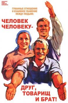 214. Советский плакат: Человек человеку - друг, товарищ и брат!