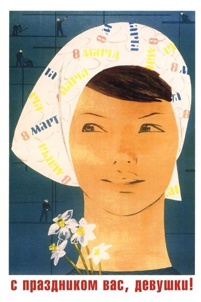 215. Советский плакат: С праздником вас, девушки!