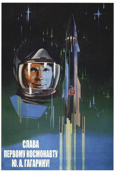 217. Советский плакат: Слава первому космонавту Ю. А. Гагарину!