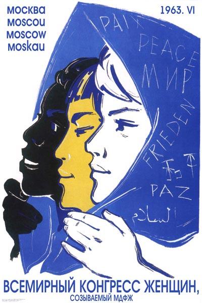 218. Советский плакат: Всемирный конгресс женщин