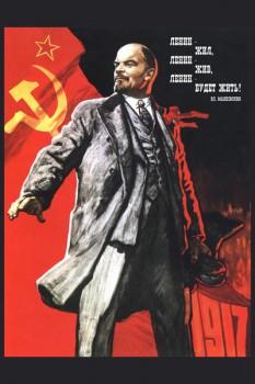 221. Советский плакат: Ленин жил, Ленин жив, Ленин будет жить!