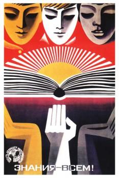 222. Советский плакат: Знания - всем!