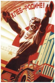 223. Советский плакат: Хлеб - родине!