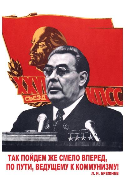 224. Советский плакат: Так пойдем же смело вперед, по пути, ведущему к коммунизму!