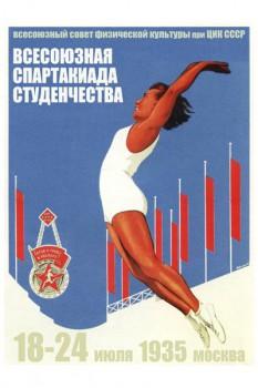 230. Советский плакат: Всесоюзная спартакиада студенчества