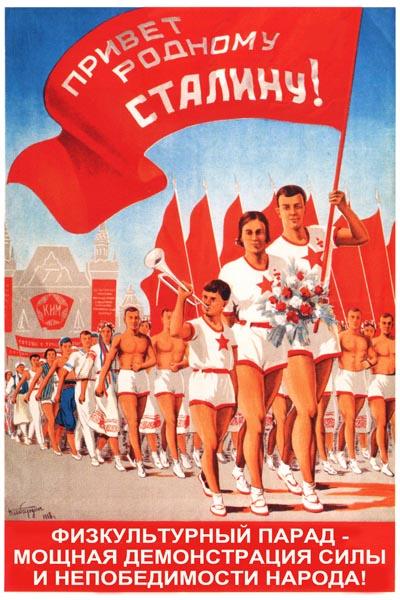 231. Советский плакат: Физкультурный парад - мощная демонстрация силы...
