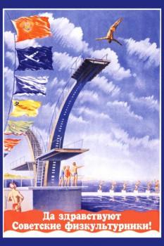 235. Советский плакат: Да здравствуют Советские физкультурники!