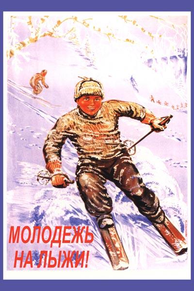 236. Советский плакат: Молодежь. На лыжи!