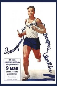 237. Советский плакат: Эстафета на приз Вечерней Москвы