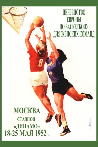 238. Советский плакат: Первенство Европы по баскетболу...