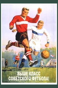 240. Советский плакат: Выше класс советского футбола!