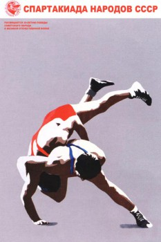 242. Советский плакат: Спартакиада народов СССР