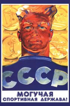 244. Советский плакат: СССР - могучая спортивная держава!