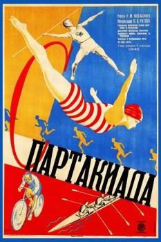 246. Советский плакат: Спартакиада