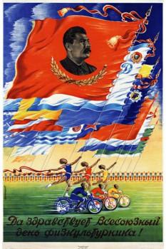247. Советский плакат: Да здравствует всесоюзный день физкультурника!