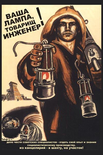 249. Советский плакат: Ваша лампа, товарищ, инженер!
