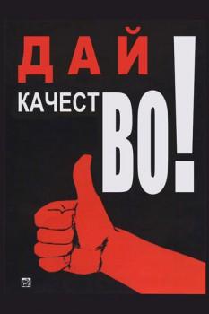 250. Советский плакат: Дай качество!