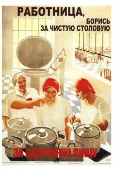 252. Советский плакат: Работница, борись за чистую столовую, за здоровую пищу
