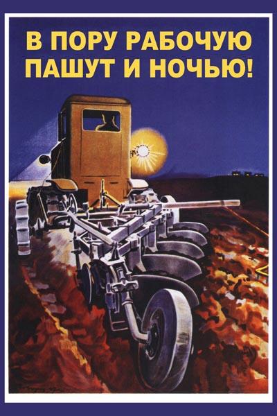254. Советский плакат: В пору рабочую пашут и ночью!