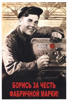 256. Советский плакат: Борись за честь фабричной марки!