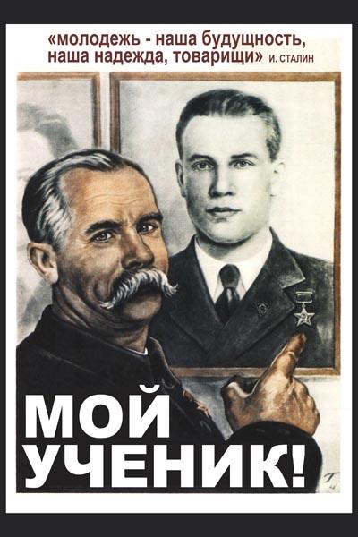 257. Советский плакат: Мой ученик!