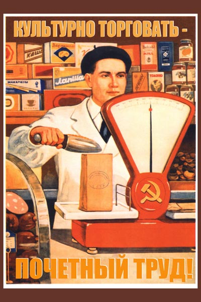 259. Советский плакат: Культурно торговать - почетный труд!