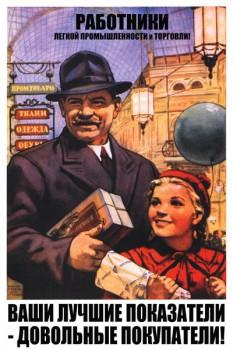 260. Советский плакат: ...Ваши лучшие показатели - довольны покупатели!