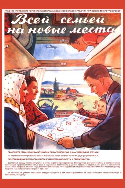 261. Советский плакат: Всей семьей на новые места