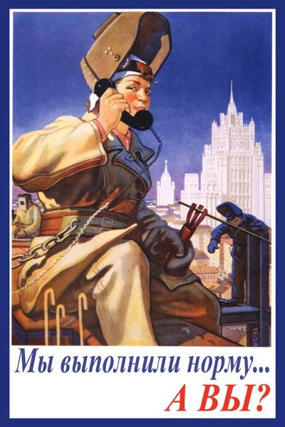 262. Советский плакат: Мы выполнили норму... А вы?