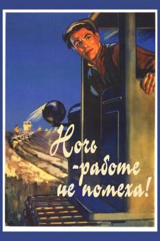 263. Советский плакат: Ночь - работе не помеха!