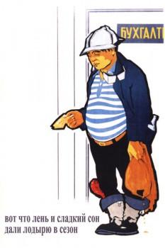 265. Советский плакат: Вот что лень и сладкий сон дали лодырю в сезон
