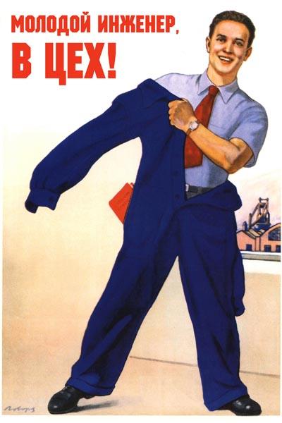 268. Советский плакат: Молодой инженер, в цех!