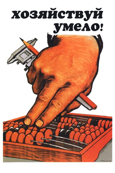 270. Советский плакат: Хозяйствуй умело!