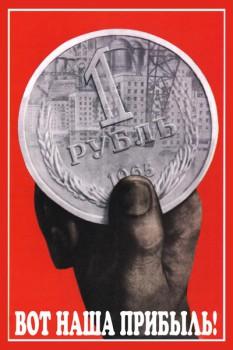 271. Советский плакат: Вот наша прибыль!