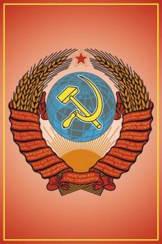 273. Советский плакат: Герб СССР