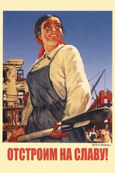 274. Советский плакат: Отстроим на славу!