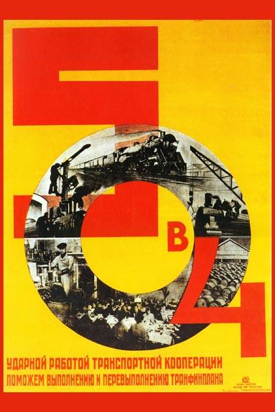 277. Советский плакат: 5 в 4