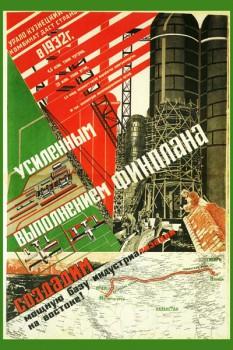 278. Советский плакат: Усиленным выполнение финплана создадим...