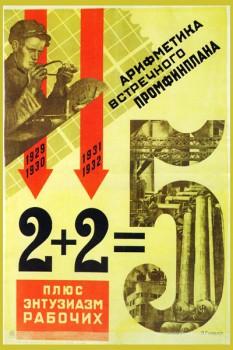 281. Советский плакат: 2+2=5 плюс энтузиазм рабочих
