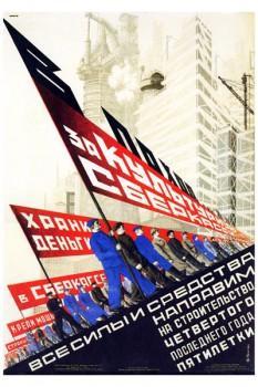 283. Советский плакат: Все силы и средства направим...