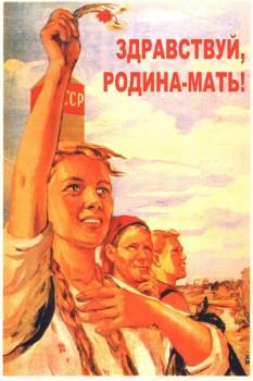 285. Советский плакат: Здравствуй, Родина-мать!